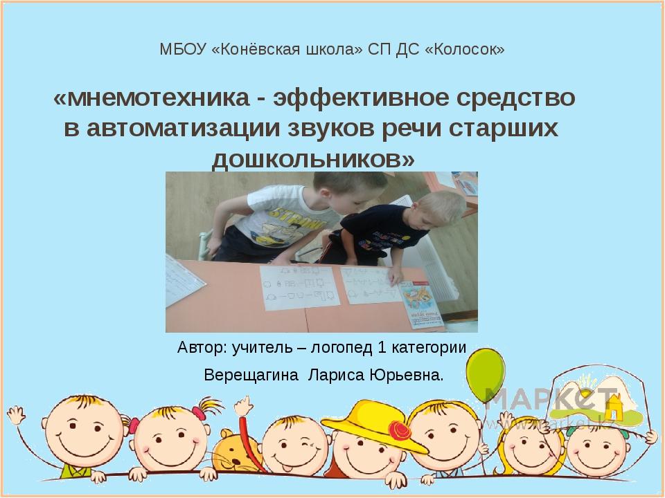 МБОУ «Конёвская школа» СП ДС «Колосок» «мнемотехника - эффективное средство в...