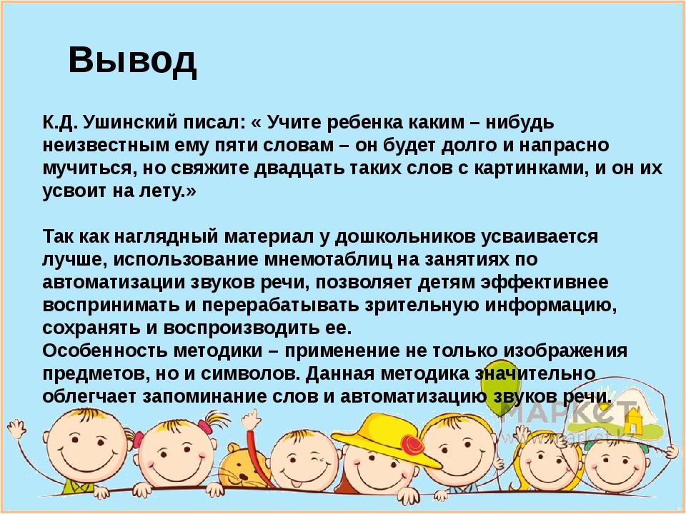 К.Д. Ушинский писал: « Учите ребенка каким – нибудь неизвестным ему пяти слов...