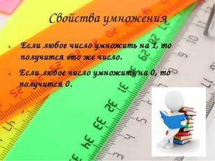 Свойства умножения Если любое число умножить на 1, то получится это же число.