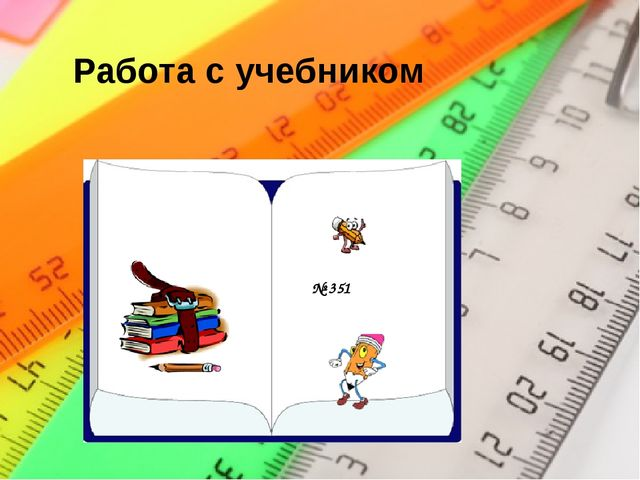 Работа с учебником № 351