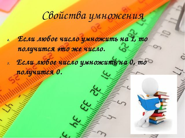Свойства умножения Если любое число умножить на 1, то получится это же число....