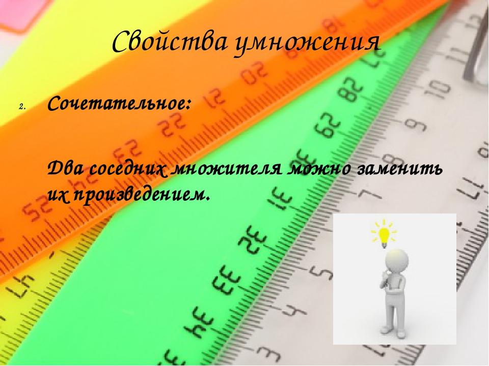 Свойства умножения Сочетательное: Два соседних множителя можно заменить их п...