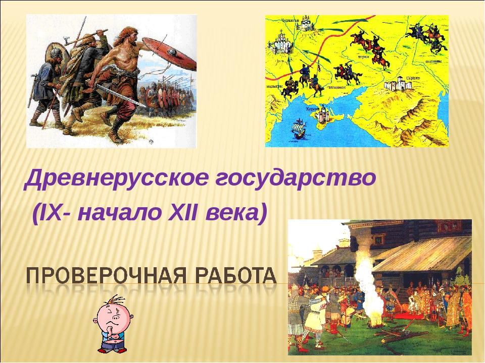 Древнерусское государство (IX- начало XII века)