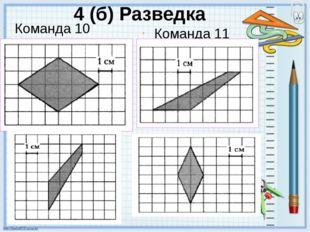 4 (б) Разведка Команда 10 класса Команда 11 класса