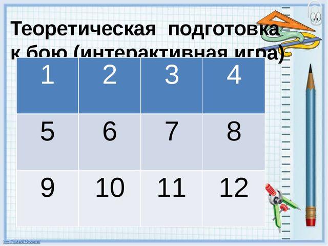 Теоретическая подготовка к бою (интерактивная игра) 1 2 3 4 5 6 7 8 9 10 11 12