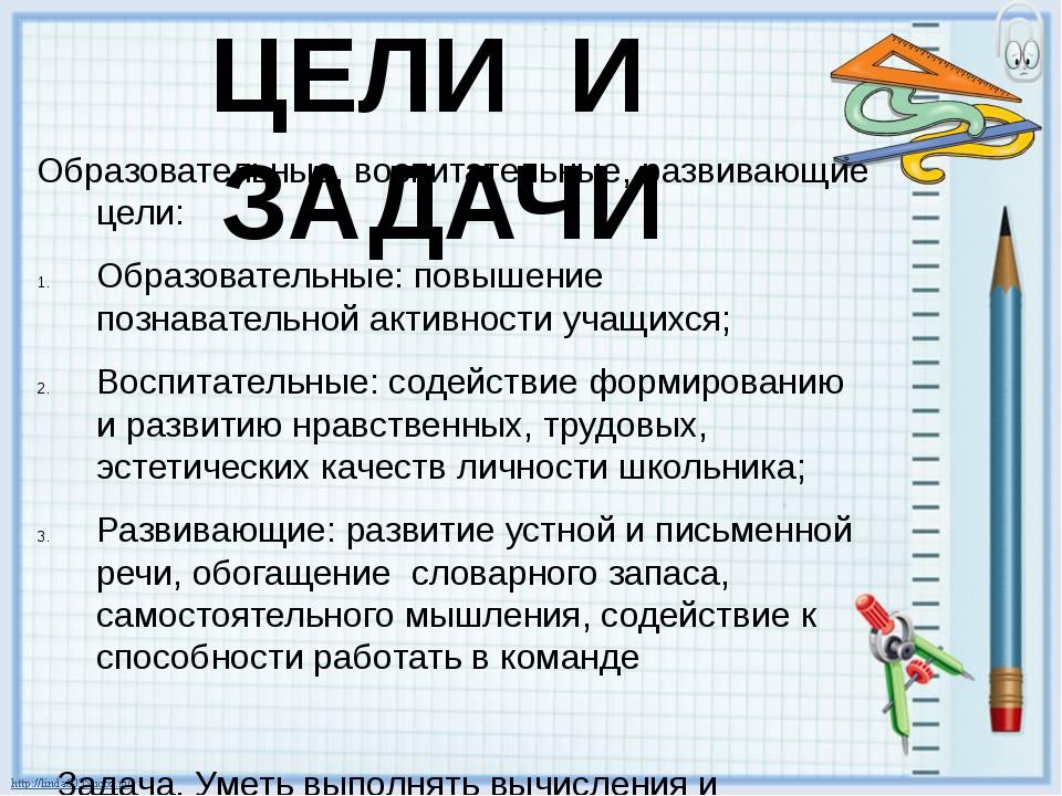 ЦЕЛИ И ЗАДАЧИ Образовательные, воспитательные, развивающие цели: Образователь...