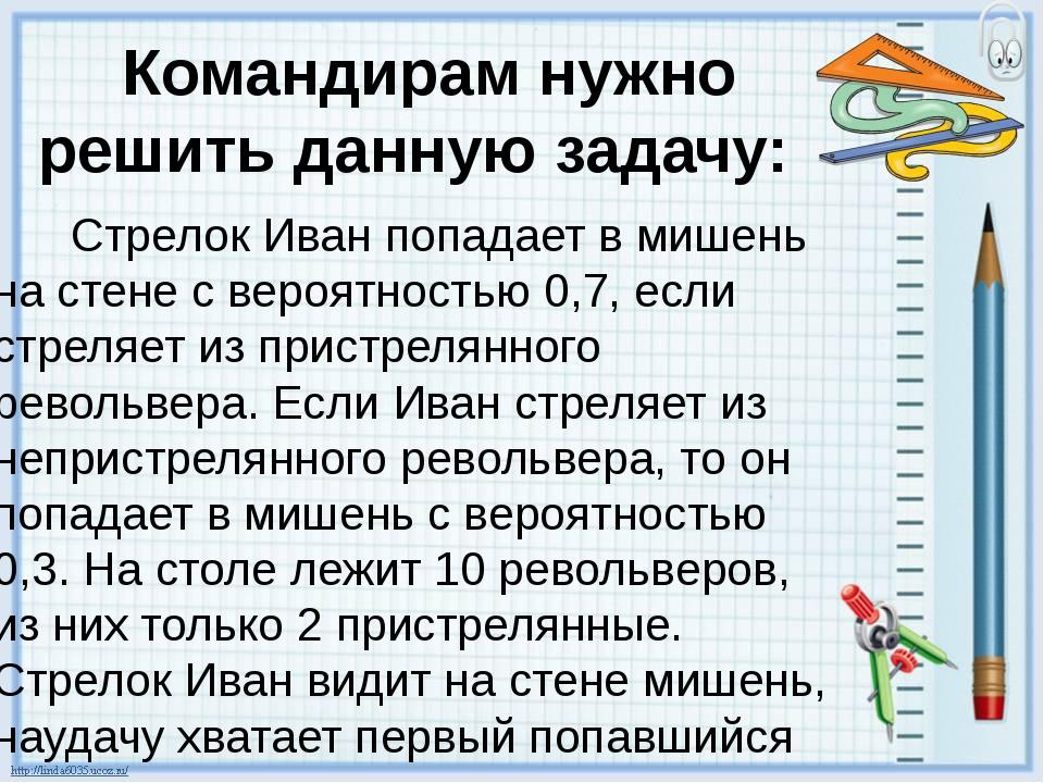 Командирам нужно решить данную задачу: Стрелок Иван попадает в мишень на сте...
