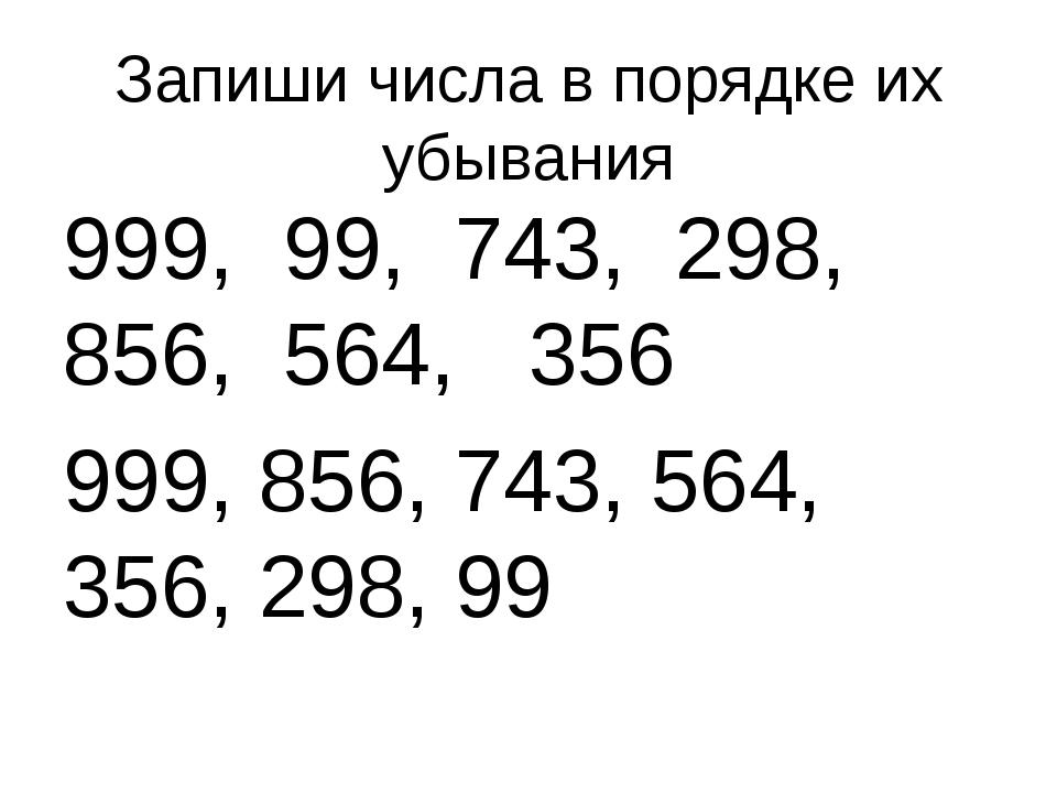 Запиши числа в порядке их убывания 999, 99, 743, 298, 856, 564, 356 999, 856,...