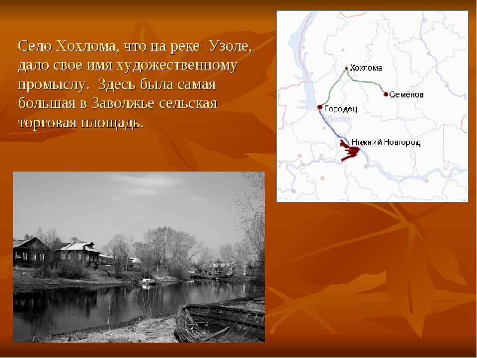 Село Хохлома, что на реке Узоле, дало свое имя художественному промыслу. Здес...
