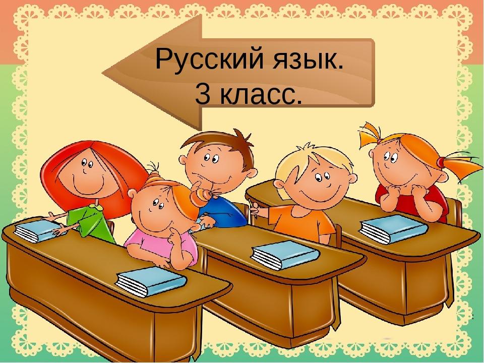 Русский язык. 3 класс. :