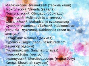 Малазийский: Terimakasih (терима каши) Монгольский: Vayarla (вайала) Португа