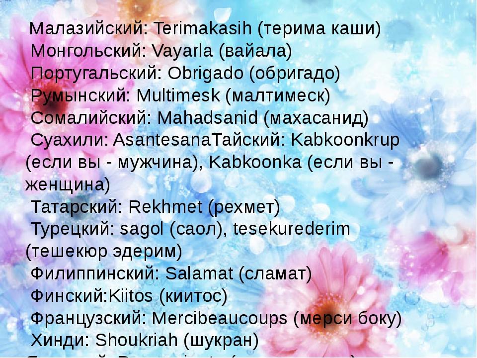 Малазийский: Terimakasih (терима каши) Монгольский: Vayarla (вайала) Португа...