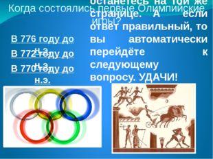 Назовите девиз Олимпийских игр. «Быстрее, выше, сильнее» «О спорт, ты – мир!»