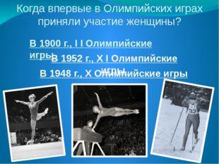 Список использованных источников: интернет-источники: http:// www.olympic.ru