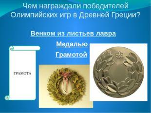 Во время Олимпийских игр объявлялось военное перемирие, но однажды в Древней