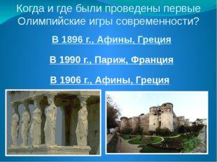 Кто был первым российским олимпийским чемпионом, фигуристом? Александр Горшко