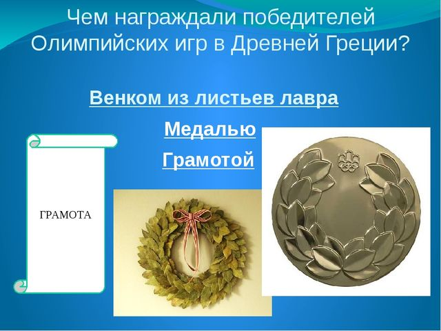 Во время Олимпийских игр объявлялось военное перемирие, но однажды в Древней...