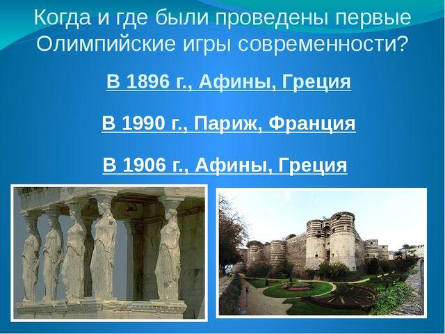 Кто был первым российским олимпийским чемпионом, фигуристом? Александр Горшко...
