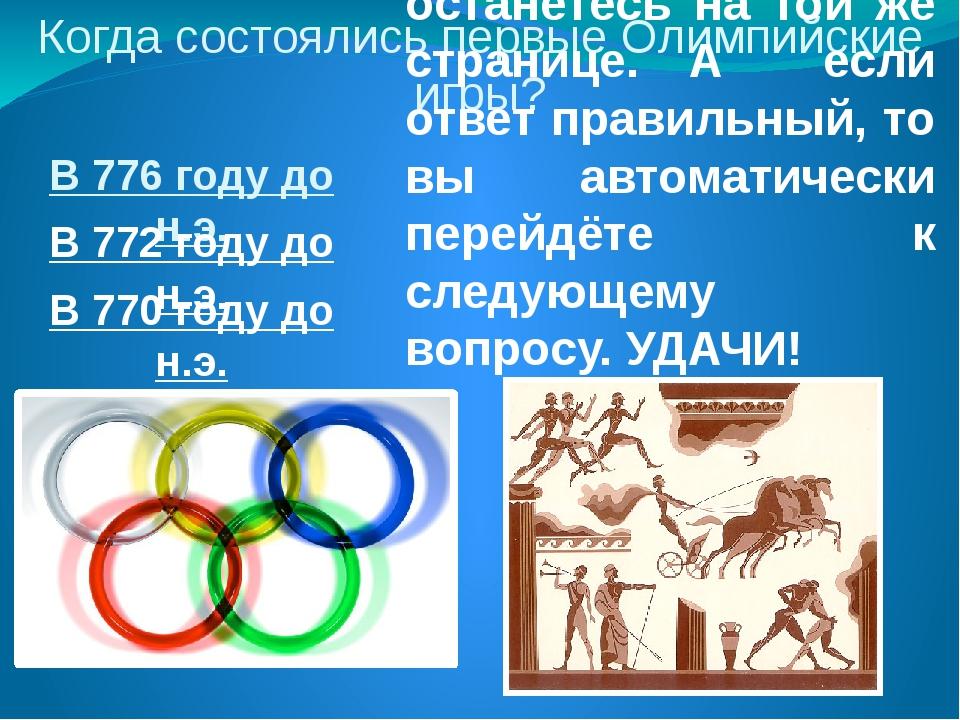 Назовите девиз Олимпийских игр. «Быстрее, выше, сильнее» «О спорт, ты – мир!»...