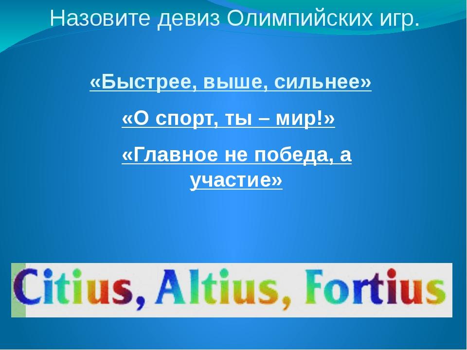 Как называется организация, возглавляющая олимпийское движение в России? ФИФА...