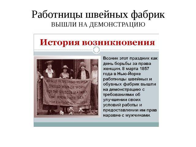 Работницы швейных фабрик ВЫШЛИ НА ДЕМОНСТРАЦИЮ