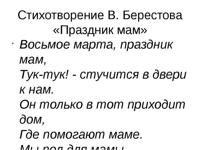 Стихотворение В. Берестова «Праздник мам» Восьмое марта, праздник мам, Тук-ту...