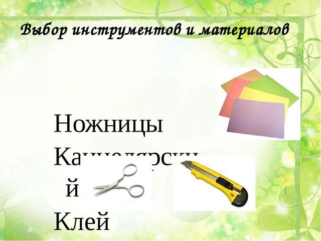 Выбор инструментов и материалов   Ножницы Канцелярский нож Клей Бумага Кар...