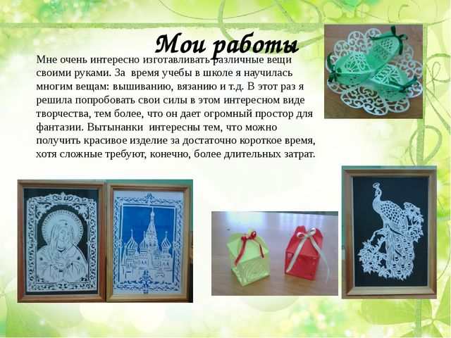 Мои работы Мне очень интересно изготавливать различные вещи своими руками. З...