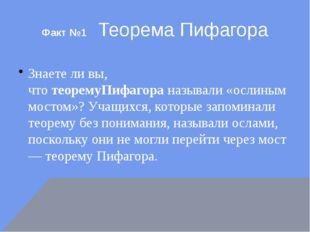 Факт №1 Теорема Пифагора Знаете ли вы, чтотеоремуПифагораназывали «ослиным