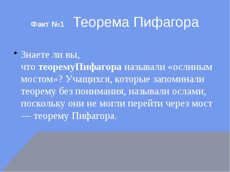 Факт №1 Теорема Пифагора Знаете ли вы, чтотеоремуПифагораназывали «ослиным...