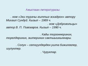 Ажыглаан литературазы: . ном «Эки турачы аъттыг эскадрон» автору Михаил Сунду