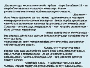 Деражно суур хосталган соонда Кубань - Кара далайнын 31 – ги гвардейжи аътты