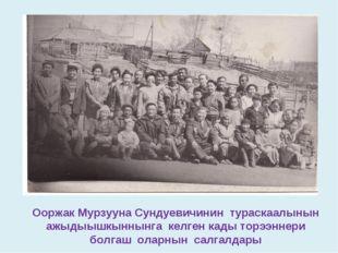 Ооржак Мурзууна Сундуевичинин тураскаалынын ажыдыышкыннынга келген кады торээ