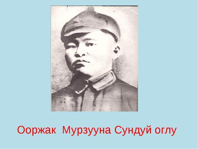Ооржак Мурзууна Сундуй оглу