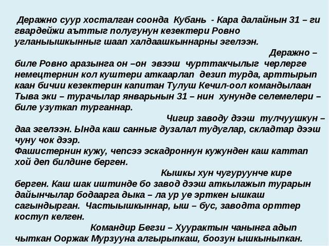 Деражно суур хосталган соонда Кубань - Кара далайнын 31 – ги гвардейжи аътты...