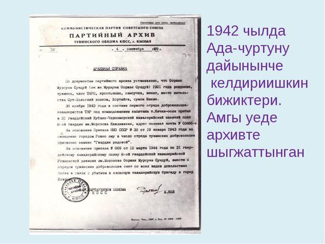 1942 чылда Ада-чуртуну дайынынче келдириишкин бижиктери. Амгы уеде архивте шы...