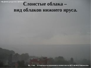 Слоистые облака – вид облаков нижнего яруса.