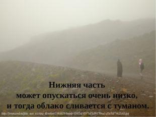 Нижняя часть может опускаться очень низко, и тогда облако сливается с туманом.