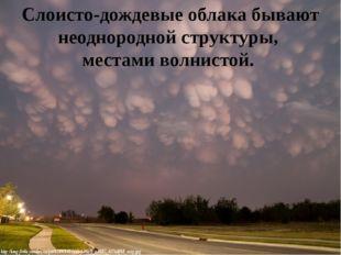 Слоисто-дождевые облака бывают неоднородной структуры, местами волнистой.