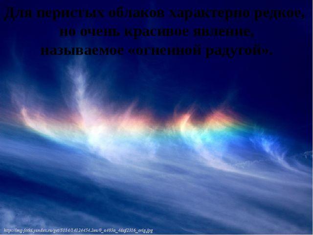Для перистых облаков характерно редкое, но очень красивое явление, называемое...