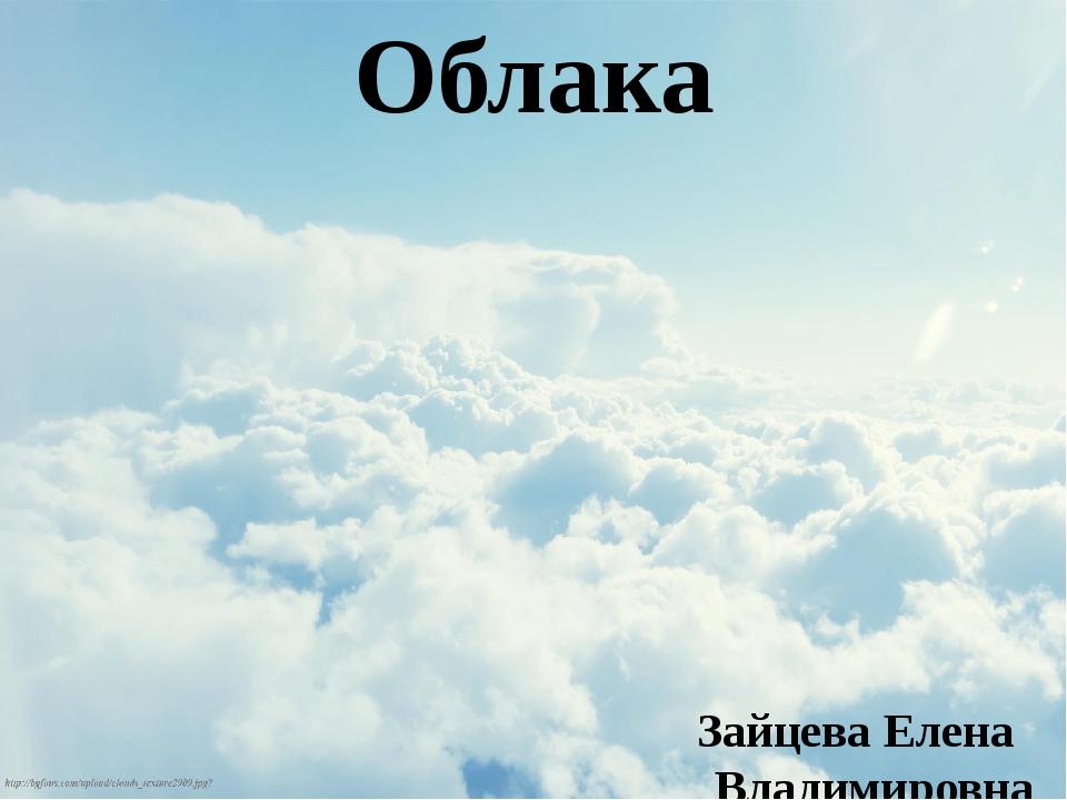 Облака Зайцева Елена Владимировна учитель географии МБОУ г.Иркутска СОШ № 73