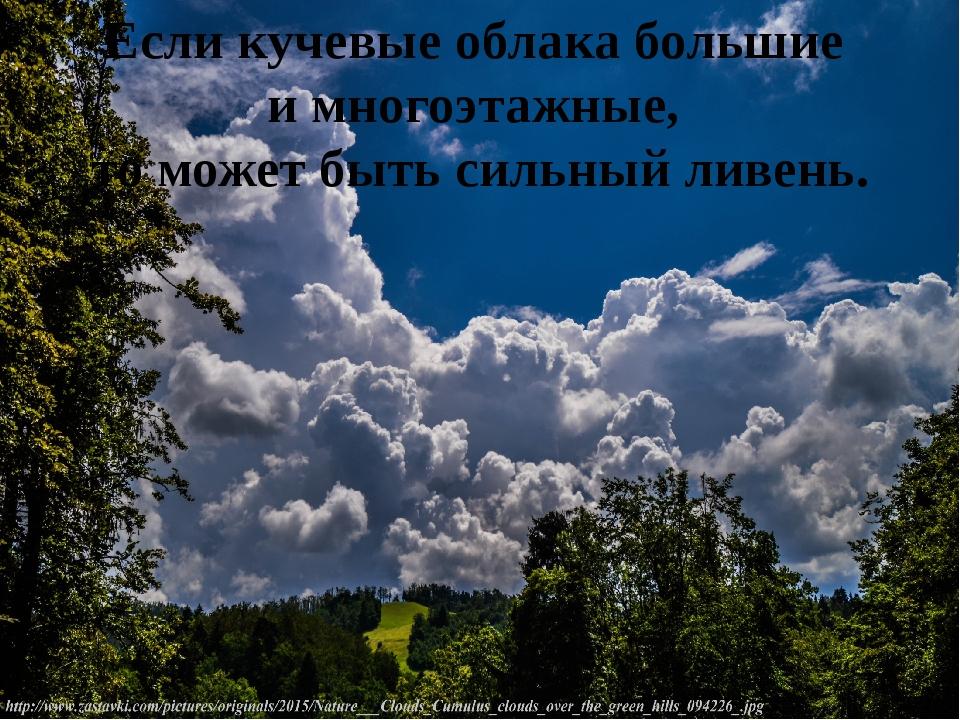 Если кучевые облака большие и многоэтажные, то может быть сильный ливень.