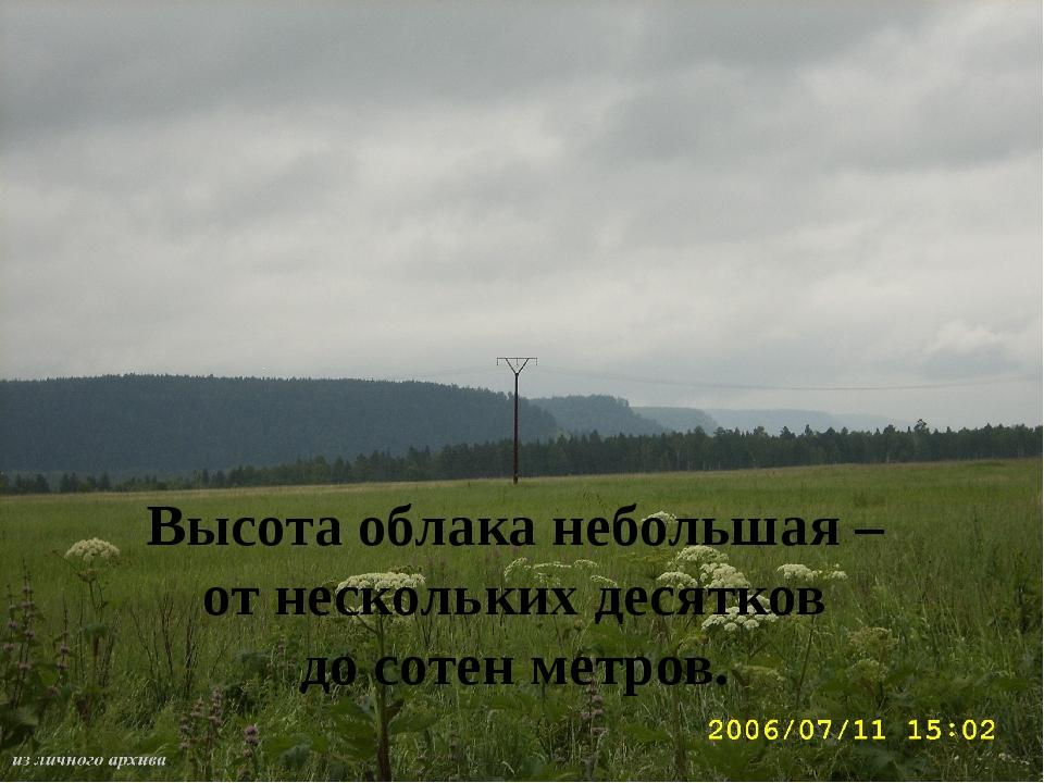 Высота облака небольшая – от нескольких десятков до сотен метров.