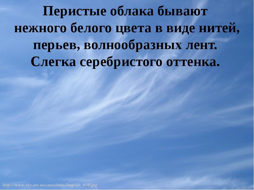 Перистые облака бывают нежного белого цвета в виде нитей, перьев, волнообразн...