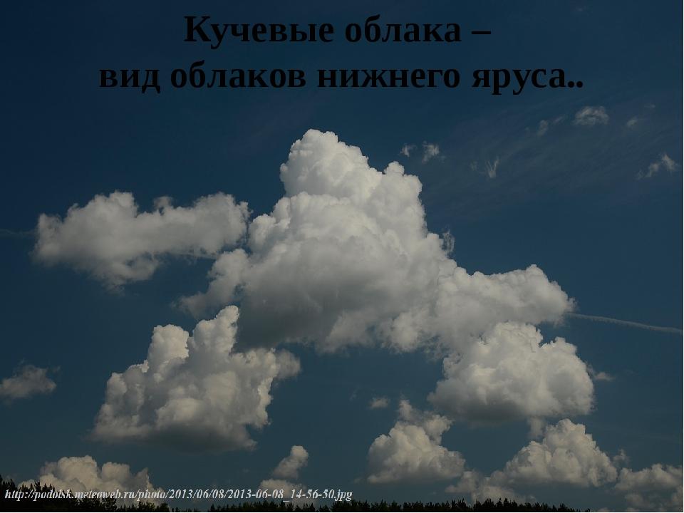 Кучевые облака – вид облаков нижнего яруса..