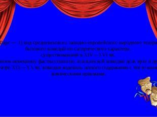 Фарс — 1) вид средневекового западно-европейского народного театра бытового