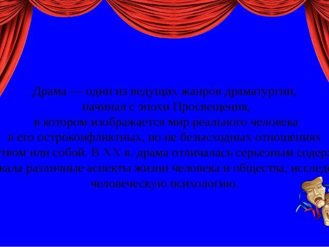 Драма — один из ведущих жанров драматургии, начиная с эпохи Просвещения, в к...