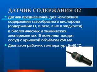 ДАТЧИК СОДЕРЖАНИЯ O2 Датчик предназначен для измерения содержания газообразно