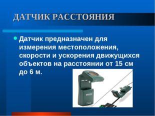 ДАТЧИК РАССТОЯНИЯ Датчик предназначен для измерения местоположения, скорости