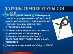 ДАТЧИК ТЕМПЕРАТУРЫ GO!TEMP Датчик предназначен для измерения температуры разл
